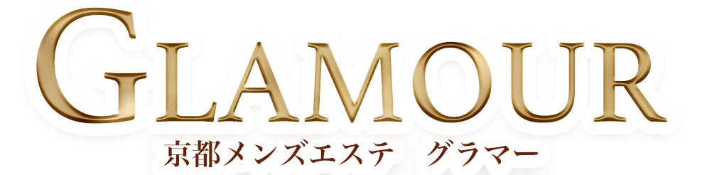 京都のメンズエステ・リラクゼーションサロンGlamourグラマー